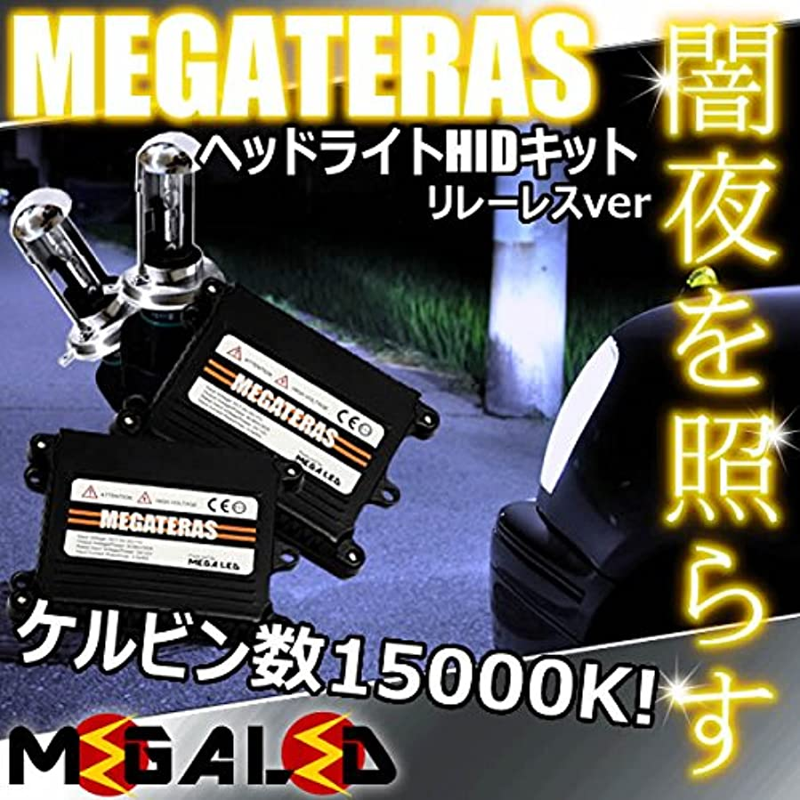含意問い合わせ調整可能MEGATERAS H4Hi/Lowスライド切替式 リレーレス配線付き ヘッドライト用HIDキット 15000Kカローラアクシオ 140系 160系 前期 後期 対応【メガLED】