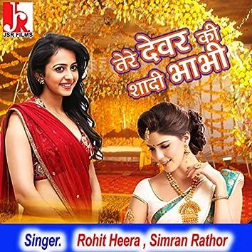 Tere Devar Ki Shadi Bhabhi