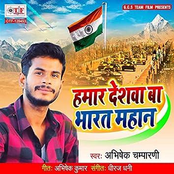 Hamara Deshwa Ba Bharat Mahan
