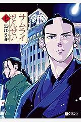 サムライせんせい七 (クロフネコミックス) Kindle版