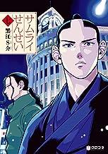 表紙: サムライせんせい七 (クロフネコミックス) | 黒江S介