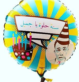 Arabizon - Birthday Arabic Balloons