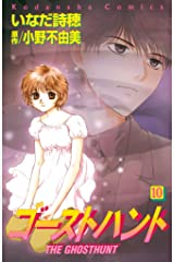 ゴーストハント(10) (なかよしコミックス) Kindle版