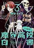 佐藤君の魔界高校白書(3) 佐藤君の柔軟生活 (ウィングス・コミックス)