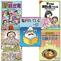 小さいお子様のいるご家族へおすすめ 5冊セット(健康マンガ)