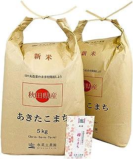 水菜土農園【精米】新米 令和2年産 秋田県産 あきたこまち 10㎏(5㎏×2袋)古代米お試し袋付き