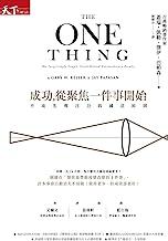 成功,從聚焦一件事開始: 不流失專注力的減法原則(暢銷改版) (Traditional Chinese Edition)