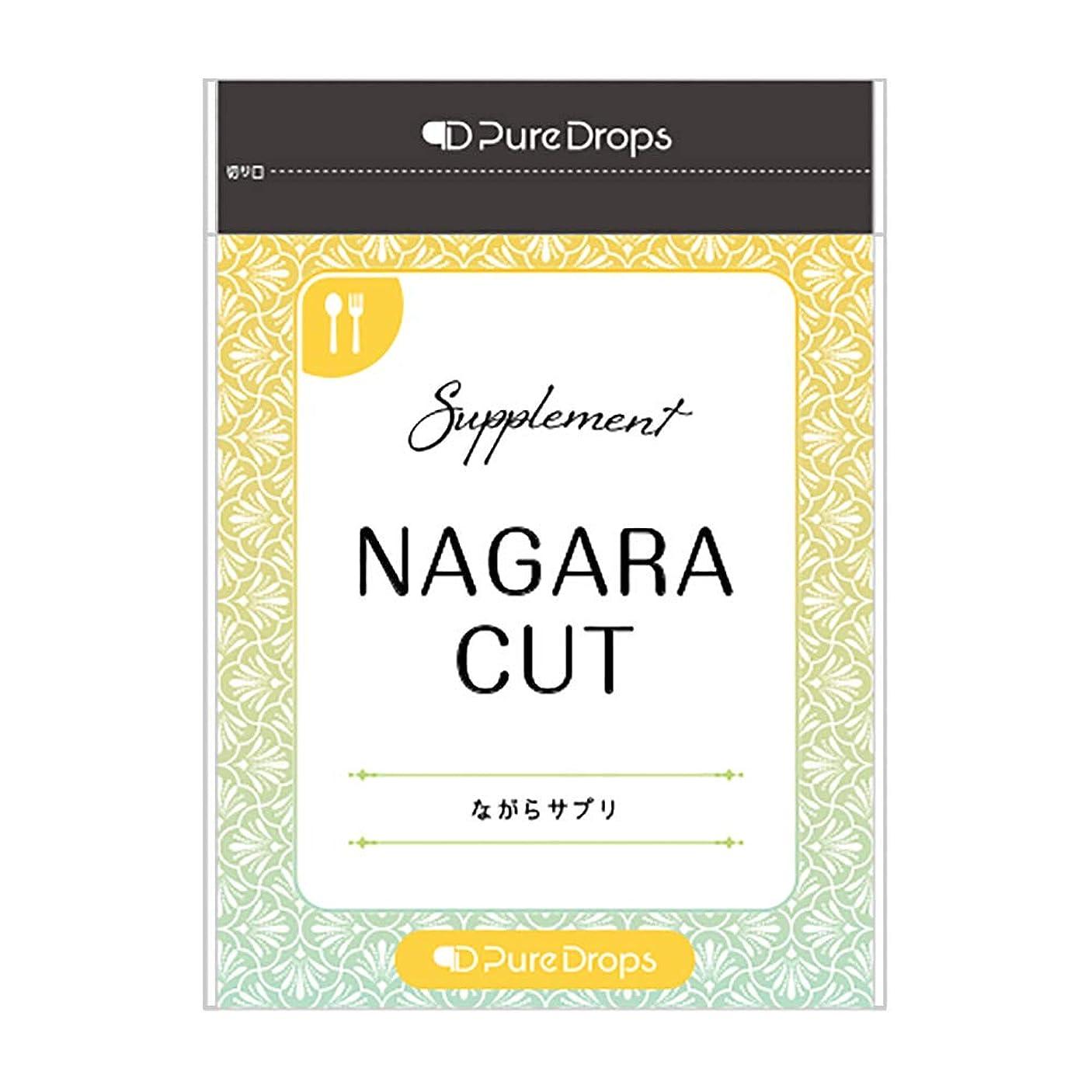うがい薬放課後樫の木NAGARA-CUT ~ ながらカット (約30日分)60粒 サラシア ギムネマ 白いんげん