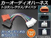 AP カーオーディオハーネス ISO規格 12-122 トヨタ/レクサス/ダイハツ 10P/6P AP-EC052