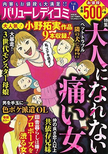 バリューレディコミ Vol.1 (ぶんか社ムック)