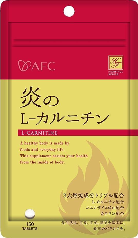天才小説間違っているAFC ハートフルシリーズ 炎のL-カルニチン 150粒入 (約15~30日分)