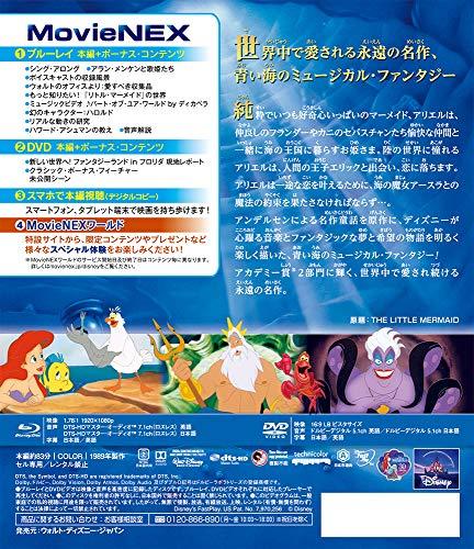 リトル・マーメイドMovieNEX[ブルーレイ+DVD+デジタルコピー+MovieNEXワールド][Blu-ray]