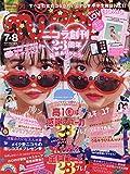 nicola(ニコラ) 2020年 08 月号 [雑誌]