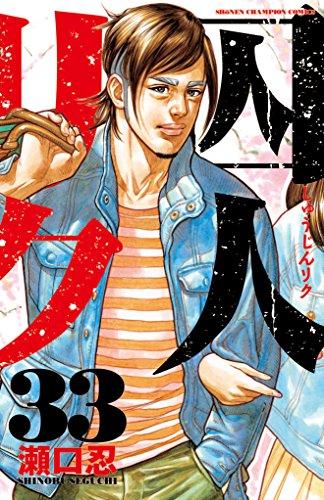 囚人リク 33 (少年チャンピオン・コミックス) - 瀬口忍