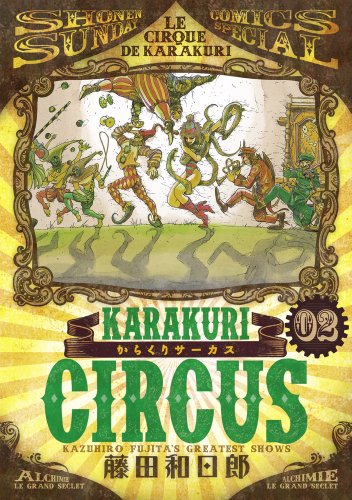 Karakuri Circus 2 (Shonen Sunday Comics [Special]) (2011) ISBN: 4091230296 [Japanese Import]