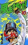 風を抜け!(10) (少年サンデーコミックス)