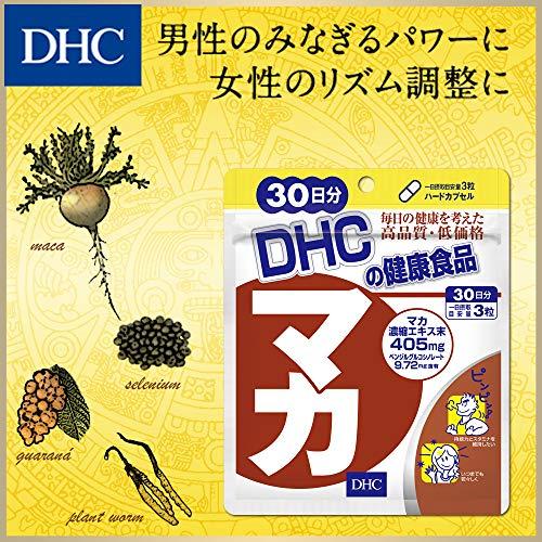 DHC マカ 30日分 袋90粒
