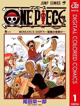 [尾田栄一郎]のONE PIECE カラー版 1 (ジャンプコミックスDIGITAL)