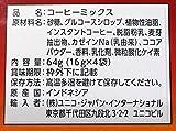 ファームランド カフェモカ キャラメルの香り 粉 (16gx4p) 64g