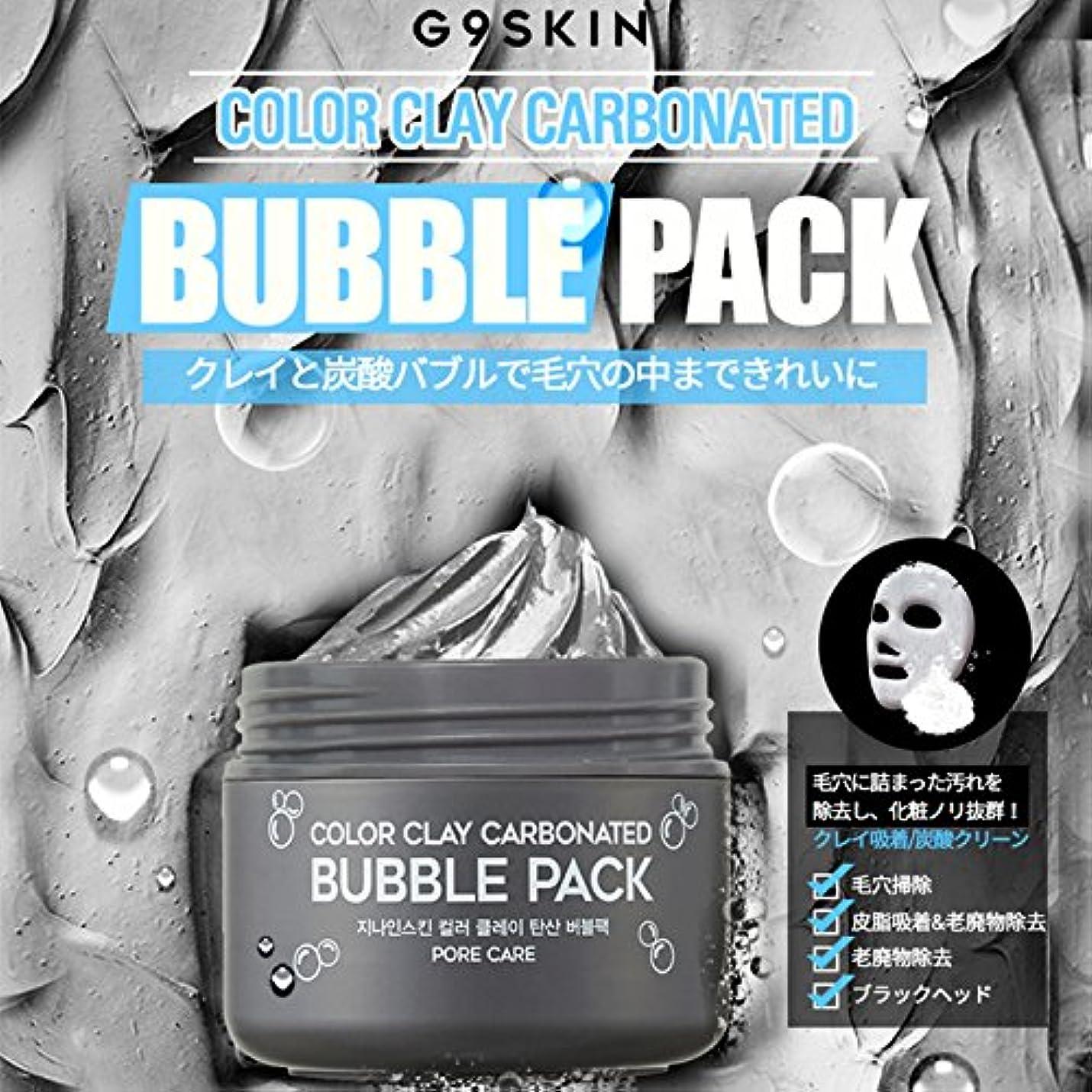 修羅場エンティティ乗って[G9SKIN/G9スキン] Color Clay Carbonated Bubble Pack / カラークレイ炭酸バブルパック | 100ml 炭酸 バブル 韓国コスメ Skingarden/スキンガーデン