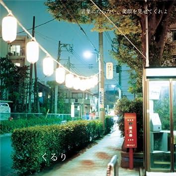 Kotobaninaranai, Egao Wo Misetekureyo (Show Me Your Wonderful Smile)