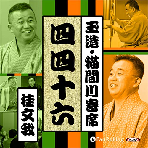 【猫間川寄席ライブ】 四四十六 audiobook cover art
