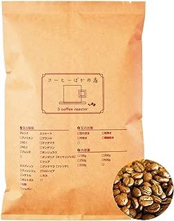 コーヒーばかの店 コーヒー豆 ホンジュラス HG 300g 30杯~45杯 [豆のまま(オススメ)] ココアのような優しい風味 疲れた心と体を癒してくれる癒し系珈琲 中深煎り(フルシティロースト) 自家焙煎 珈琲豆