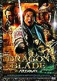 ドラゴン・ブレイド[DVD]