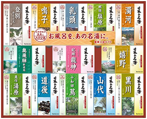 Bath Salts -Best Collection of Japanese Famous Hot Spring- 50 packs by Name Yu of Japan