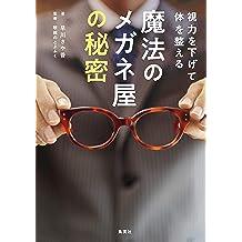 視力を下げて体を整える 魔法のメガネ屋の秘密 (集英社学芸単行本)