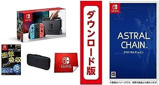 Nintendo Switch 本体 (ニンテンドースイッチ) 【Joy-Con (L) ネオンブルー/ (R) ネオンレッド】(Amazon.co.jp限定特典付) + ASTRAL CHAIN|オンラインコード版 セット