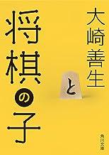 表紙: 将棋の子 (角川文庫) | 大崎 善生