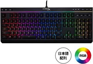 【日本語配列】HyperX Alloy Core RGB ゲーミングキーボード ゲーマー向け LEDバックライト 耐水性 2年保証 HX-KB5ME2-JP
