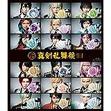 ミュージカル『刀剣乱舞』 ~真剣乱舞祭2018~