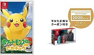 ポケットモンスター Let's Go! ピカチュウ- Switch + Nintendo Switch 本体 (ニンテンドースイッチ) 【Joy-Con (L) ネオンブルー/ (R) ネオンレッド】 + ニンテンドーeショップでつかえるニンテ...