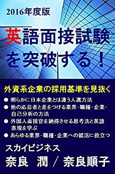 [奈良潤, 奈良順子]の2016年度英語面接試験を突破する!: 外資系企業の採用基準を見抜く