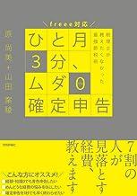 ひと月3分、ムダ0確定申告 ――税理士が教えたくなかった最強節税術!   【freee対応】