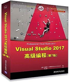 Visual Studio 2017高级编程(第7版)
