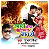 Lakho Me Ek Milal Badi Hamar Jan Ho- Subham Mishra WINS FILMS 45 (feat. Baby Dubey) [Love Song]