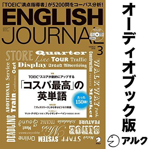 『ENGLISH JOURNAL(イングリッシュジャーナル) 2018年3月号(アルク)』のカバーアート
