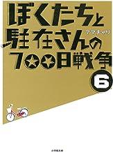 表紙: ぼくたちと駐在さんの700日戦争6 (小学館文庫) | ママチャリ