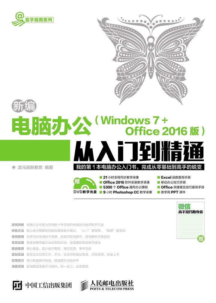 新编电脑办公 Windows 7 Office 2016版 从入门到精通 (易学易用系列)