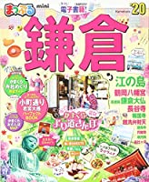 まっぷる 鎌倉 江の島mini'20 (マップルマガジン 関東 13)