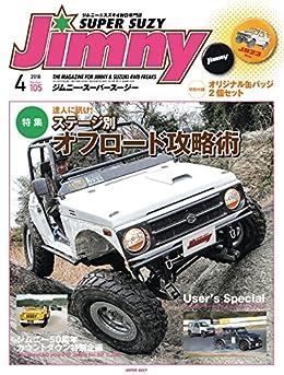 [スーパースージー編集部]のJIMNY SUPER SUZY (ジムニースーパースージー) No.105 [雑誌]