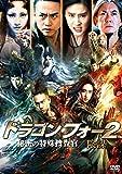 ドラゴン・フォー2 秘密の特殊捜査官/陰謀[DVD]