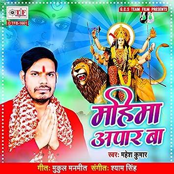 Mahima Apar Ba