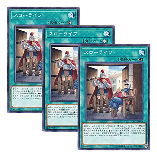 【 3枚セット 】遊戯王 日本語版 CP17-JP024 スローライフ (ノーマル)