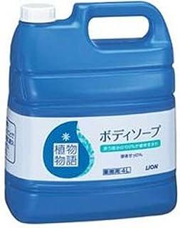 【大容量】植物物語 ボディソープ 4L