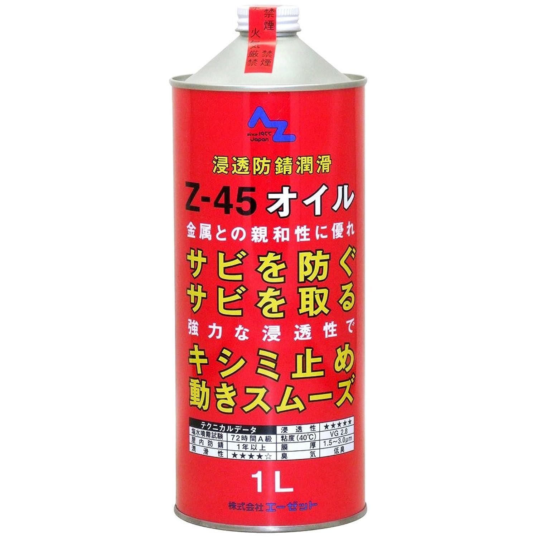 AZ(エーゼット) 浸透防錆潤滑剤 Z-45オイル 1L さび止め、潤滑、ねじゆるめ(L14511)