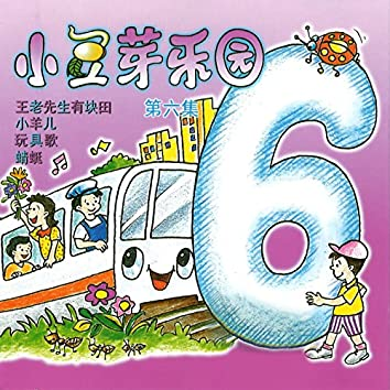 小豆芽樂園, Vol. 6